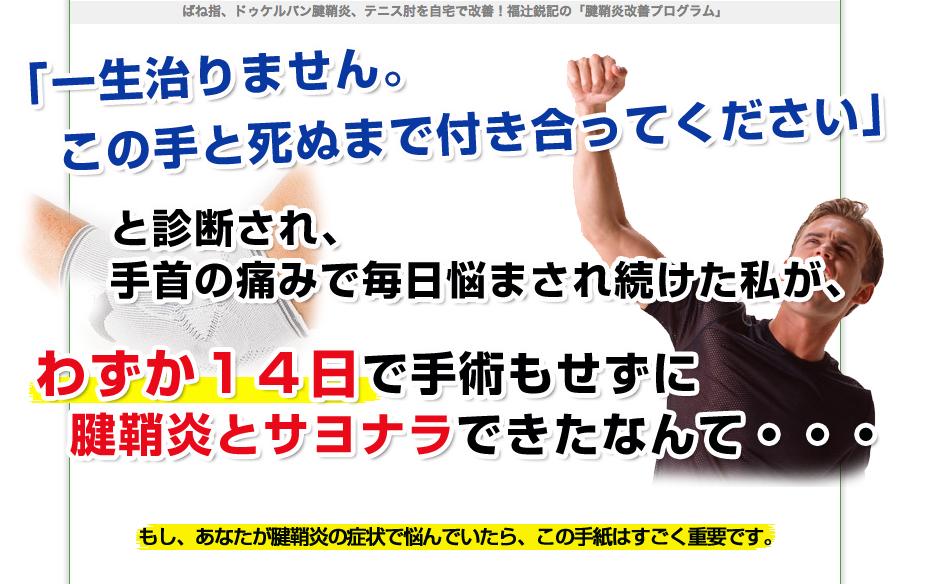 【福辻式】腱鞘炎(けんしょうえん)改善プログラム(PDF教材)