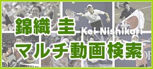 錦織圭のテニス動画マルチ検索