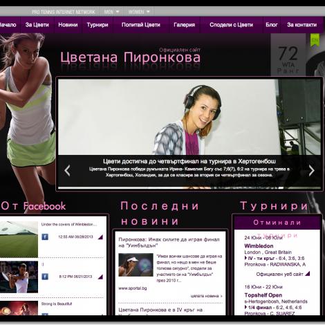 Цветана Пиронкова