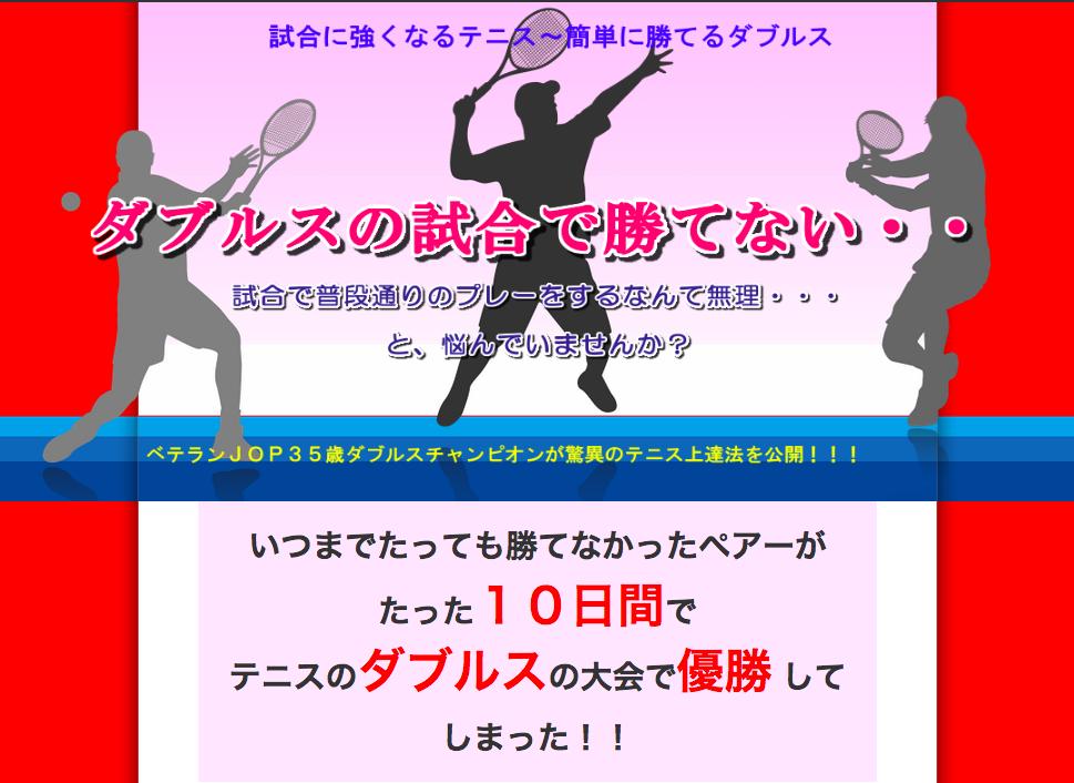 試合に強くなるテニス~簡単に勝てるダブルス~(DVD教材)