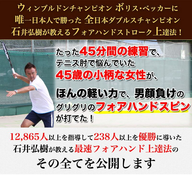 石井弘樹の SIMPLE TENNIS SERIES vol.1 フォアハンドストローク編(DVD教材)